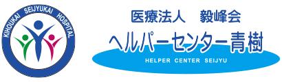 医療法人毅峰会ヘルパーセンター青樹